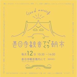 甚目寺チラシ みささん2016.4