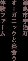 津島市宇治町オーガニックと出会う体験ファーム